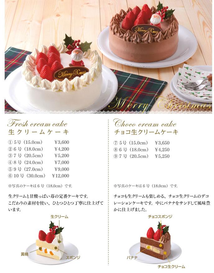 生クリームケーキ・チョコ生クリームケーキ