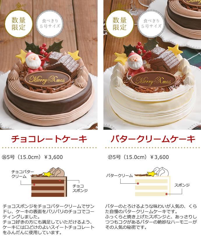 チョコレートケーキ・バタークリームケーキ