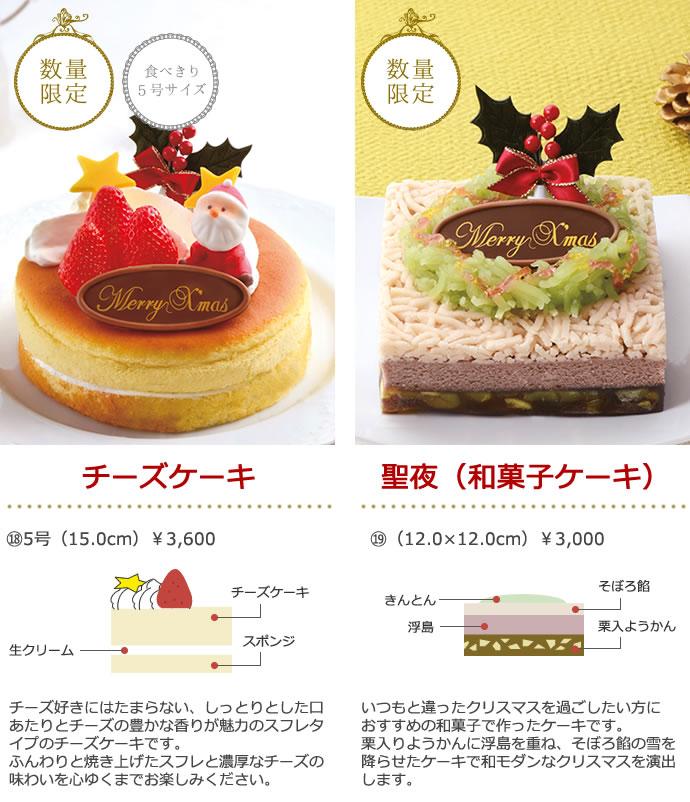 チーズケーキ・聖夜(和菓子ケーキ)