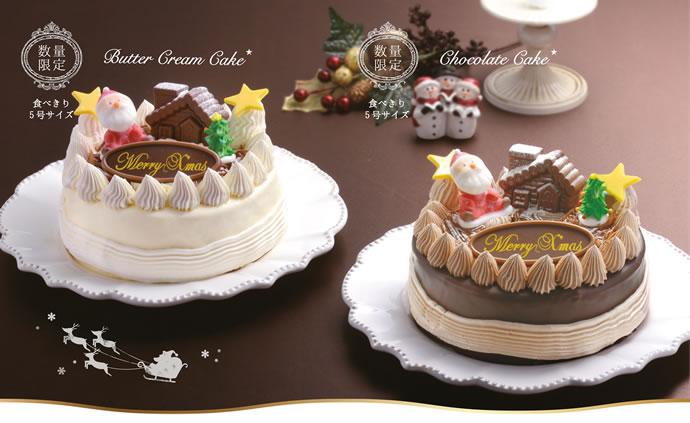 バタークリームケーキ チョコレートケーキ