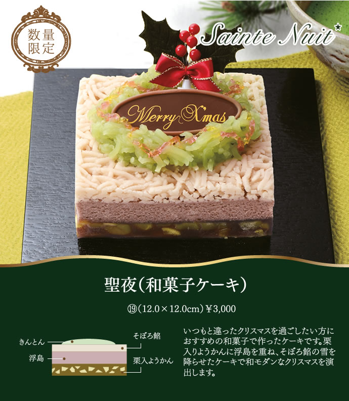 聖夜(和菓子ケーキ)