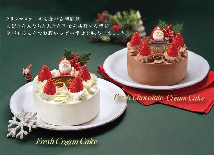 クリスマスケーキを食べる時間は大好きな人たちと大きな幸せを共有する時間。今年もみんなでお腹いっぱい幸せを味わいましょう。