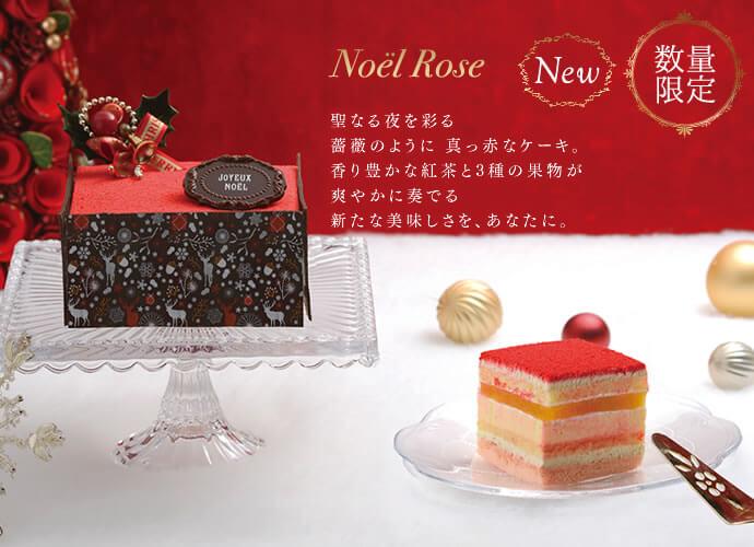 聖なる夜を彩る薔薇のように 真っ赤なケーキ。香り豊かな紅茶と3種の果物が爽やかに奏でる新たな美味しさを、あなたに。