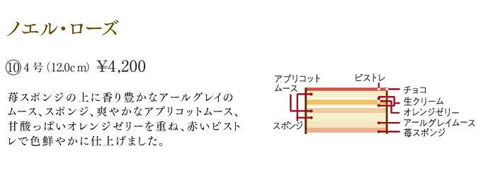 ノエル・ローズ 4号 4200円
