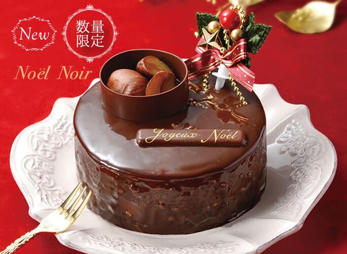 ノエル・ノワール 香ばしいムースプラリネ、なめらかなムースキャラメル、香り高く濃厚なムースマロンの3つのムースを合わせた、ちょっぴり大人のケーキ。