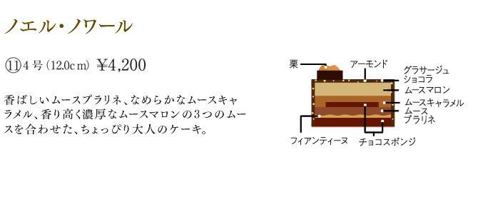 ノエル・ノワール 4号 4200円