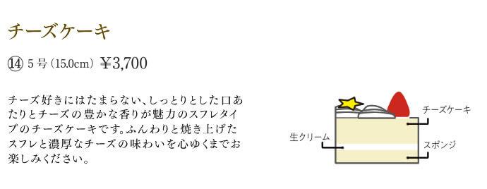 チーズケーキ 5号 3700円