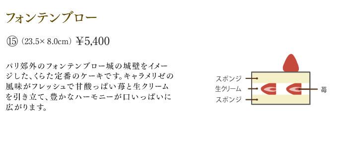 チーズケーキ 5400円