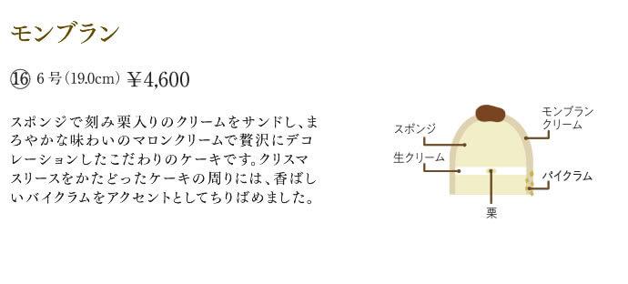 モンブラン 6号 4600円