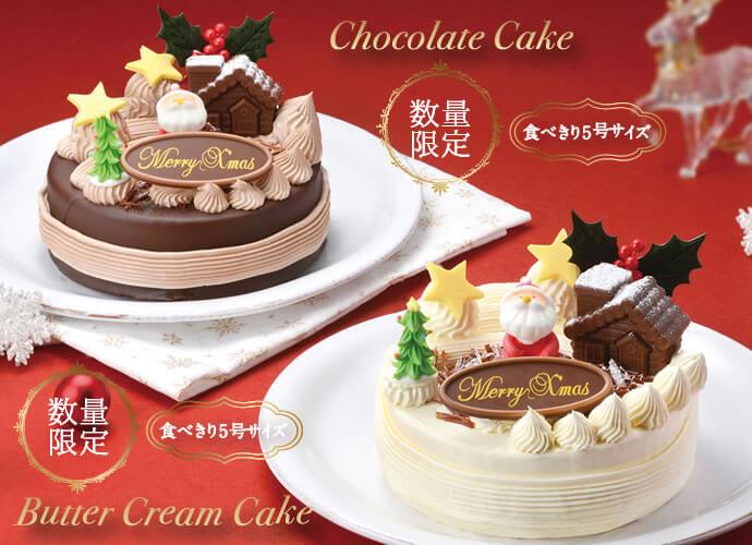チョコレートケーキ チョコスポンジをチョコバタークリームでサンドし、ケーキの表面をパリパリのチョコでコーティングしました。チョコ好きの方にも満足していただけるよう、ケーキには口どけのよいスイートチョコレートをふんだんに使用しています。 バタークリームケーキ バターのとろけるような味わいが人気のくらた自慢のバタークリームケーキです。ふっくらと焼き上げたスポンジと、あっさりしつつもコクがあるバターの絶妙なハーモニーがその人気の秘密です。