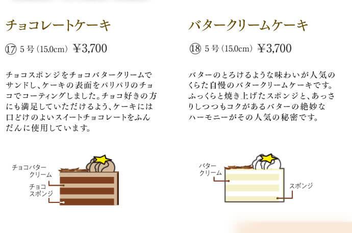 チョコレートケーキ バタークリームケーキ 5号 3700円
