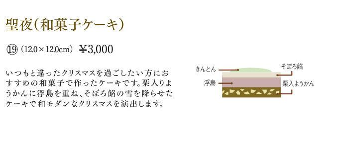 聖夜(和菓子ケーキ) 3000円