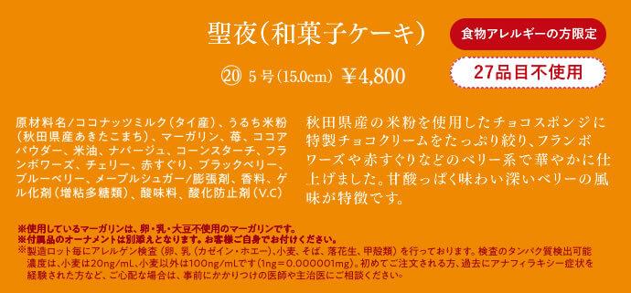 聖夜(和菓子ケーキ)食べ物アレルギー対応 5号 4800円
