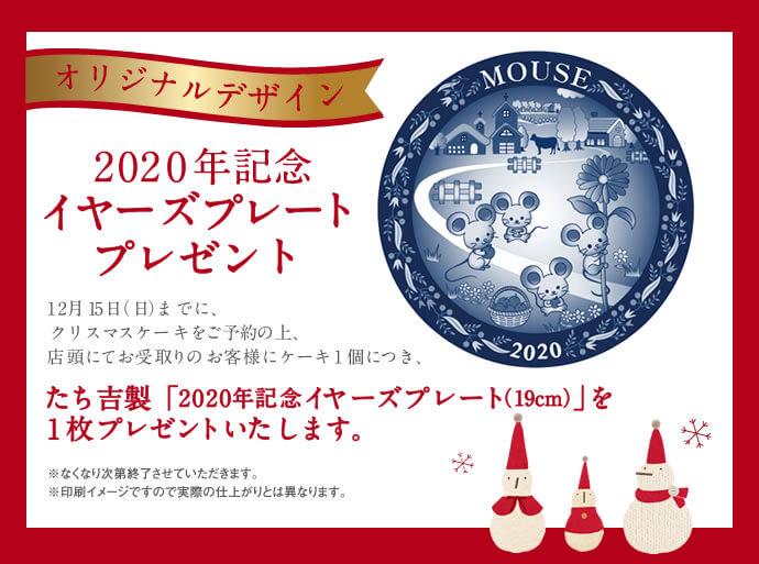 2020年記念イヤーズプレートプレゼント