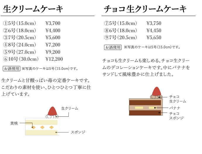生クリームケーキ チョコ生クリームケーキ サイズ 価格
