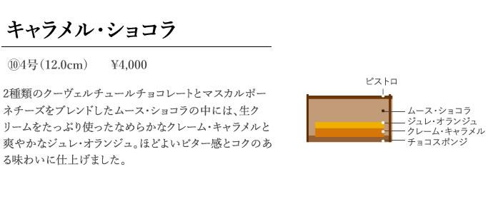 キャラメル・ショコラ 4号(12.0cm)    4,000円