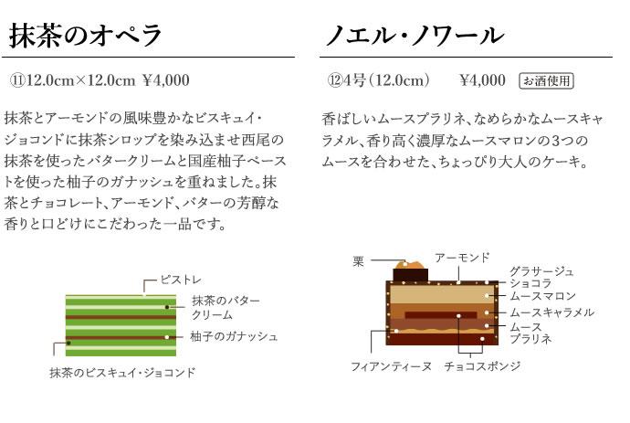 抹茶のオペラ 12.0cm×12.0cm    4,000円 ノエル・ノワール 4号(12.0cm)    4,000円
