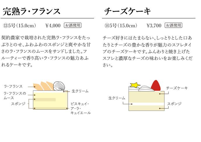 完熟ラ・フランス 5号(15.0cm)    4,000円 チーズケーキ 5号(15.0cm)    3,700円
