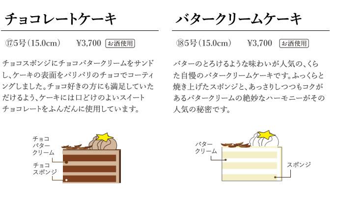 バタークリームケーキ 5号(15.0cm)    3,700円 バタークリームケーキ 5号(15.0cm)    3,700円