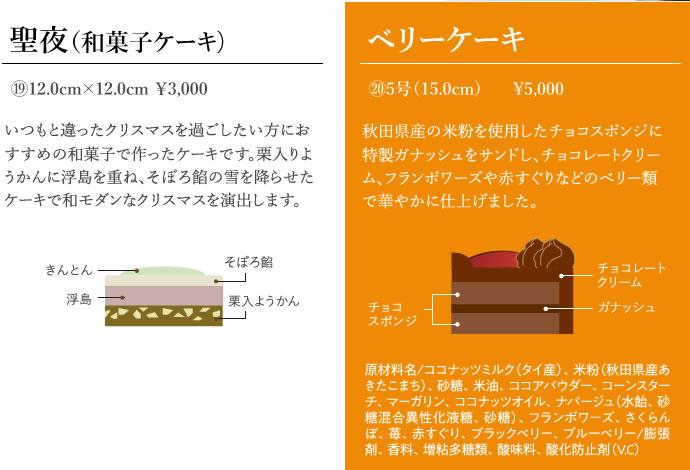 聖夜(和菓子ケーキ) 12.0cm×12.0cm    3,000円 ベリーケーキ 5号(15.0cm)    5,000円